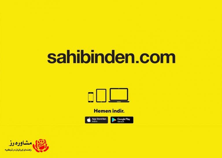 سایت صاحیبیندن ترکیه