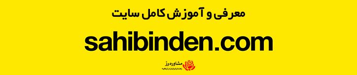 معرفی سایت صاحیبیندن ترکیه
