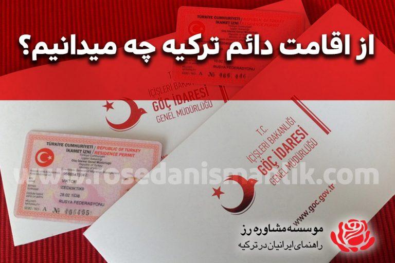 پاسپورت و اقامت دائم ترکیه